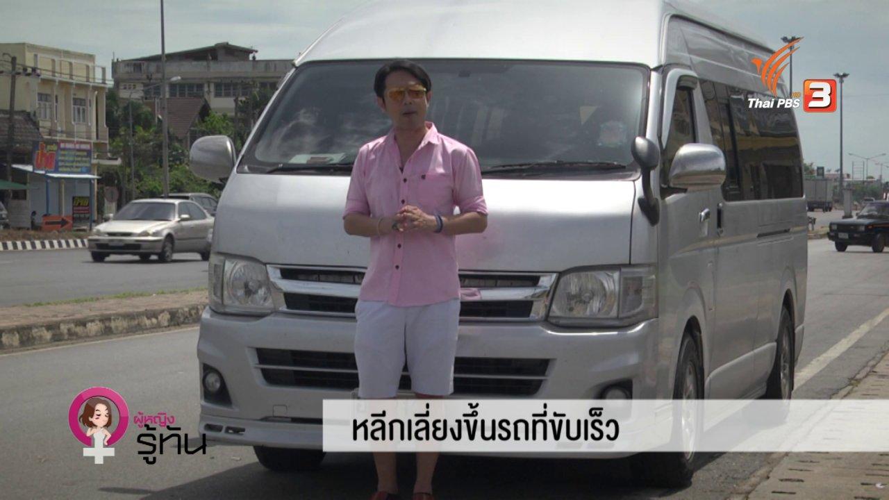 ผู้หญิงรู้ทัน - รถตู้...ความปลอดภัยที่ควรใส่ใจ