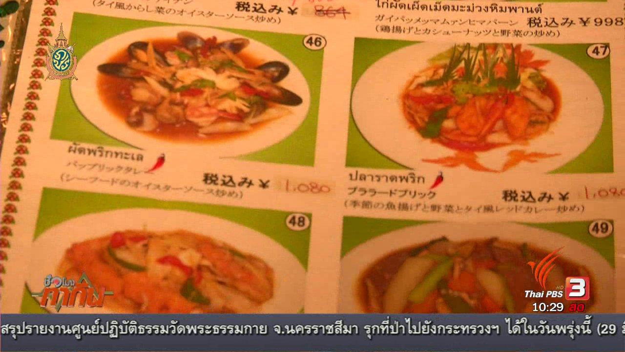 ชั่วโมงทำกิน - ลงทุนทำกิน : ลงทุนร้านอาหารไทยในญี่ปุ่นไม่ง่าย