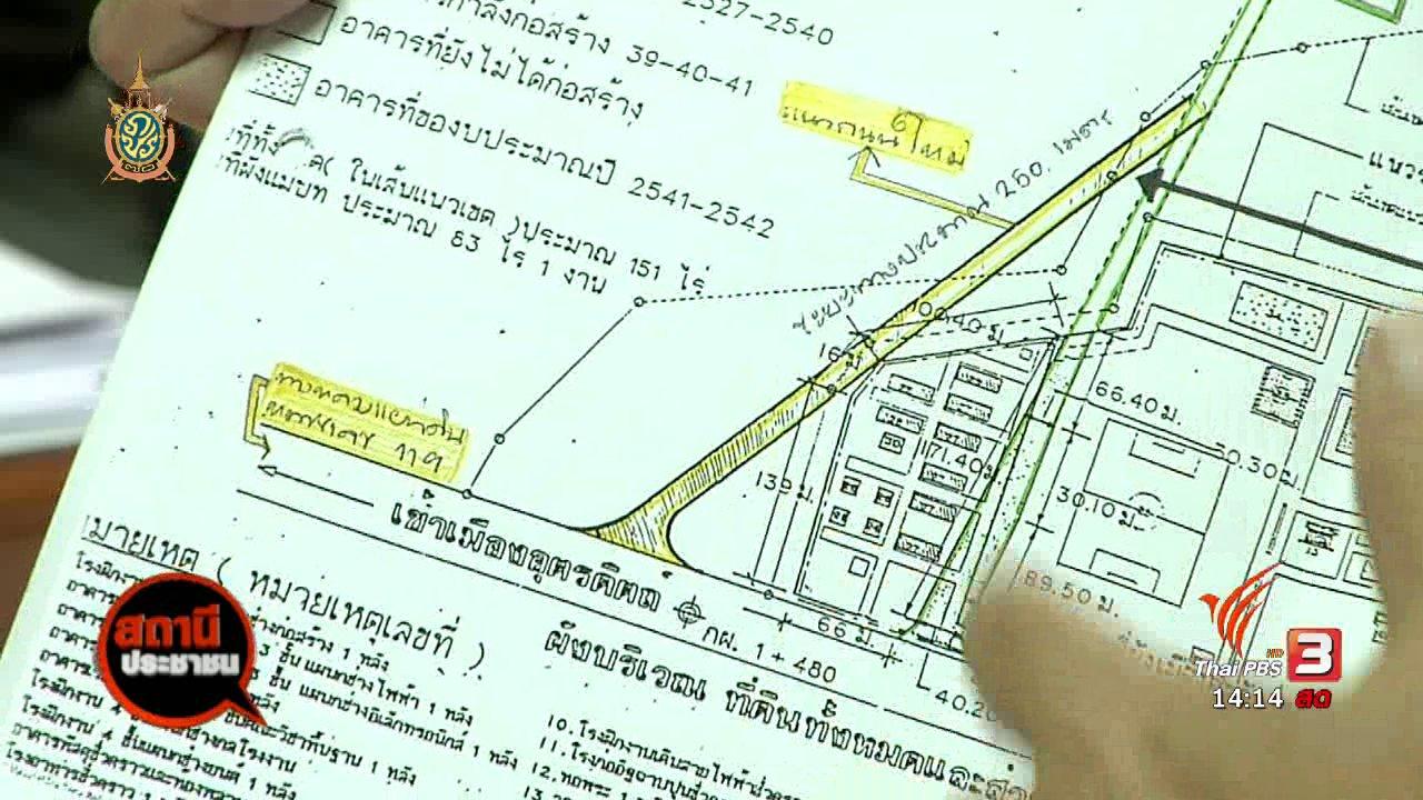 สถานีประชาชน - ค้านสร้างถนนผ่านวิทยาลัยเทคนิคอุตรดิตถ์