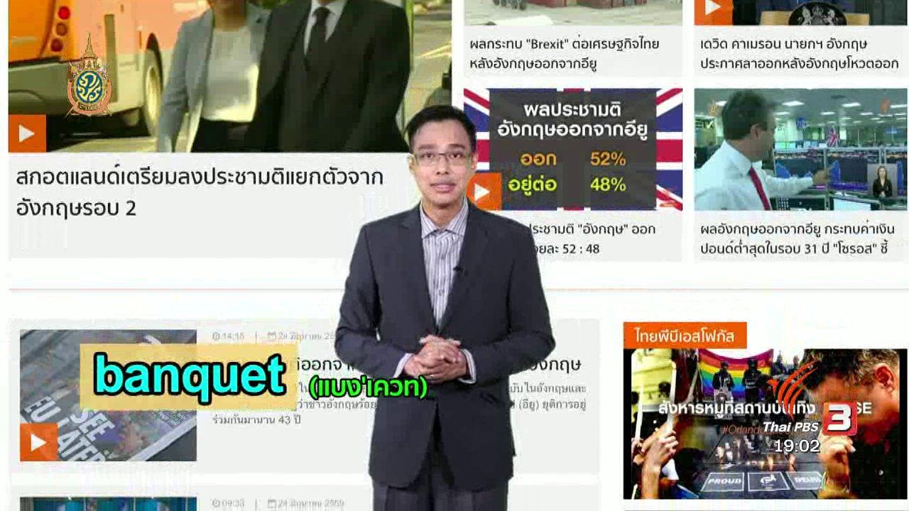 ข่าวค่ำ มิติใหม่ทั่วไทย - ภาษาหน้าจอ : Banquet