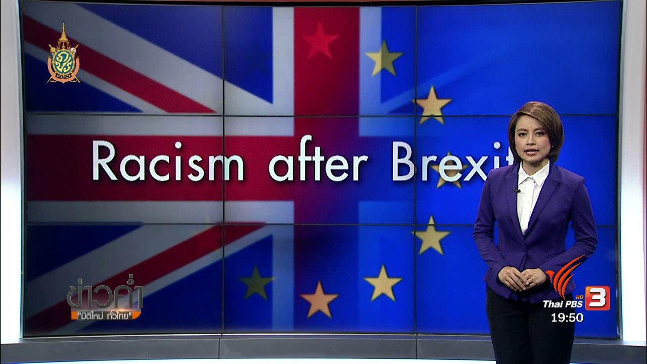 ข่าวค่ำ มิติใหม่ทั่วไทย - วิเคราะห์สถานการณ์ต่างประเทศ : Racism after Brexit