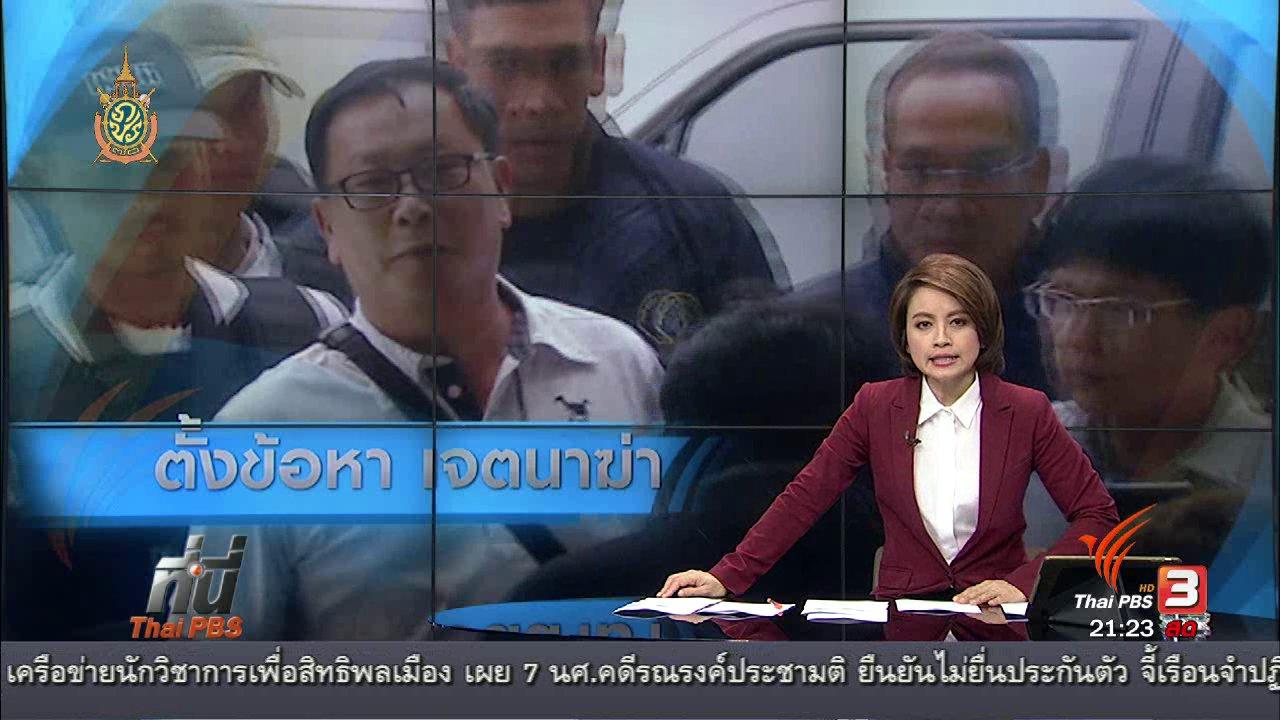 """ที่นี่ Thai PBS - ที่นี่ Thai PBS : ตั้งข้อหา พ.ต.ท.บรรยิน """"เจตนาฆ่า"""""""