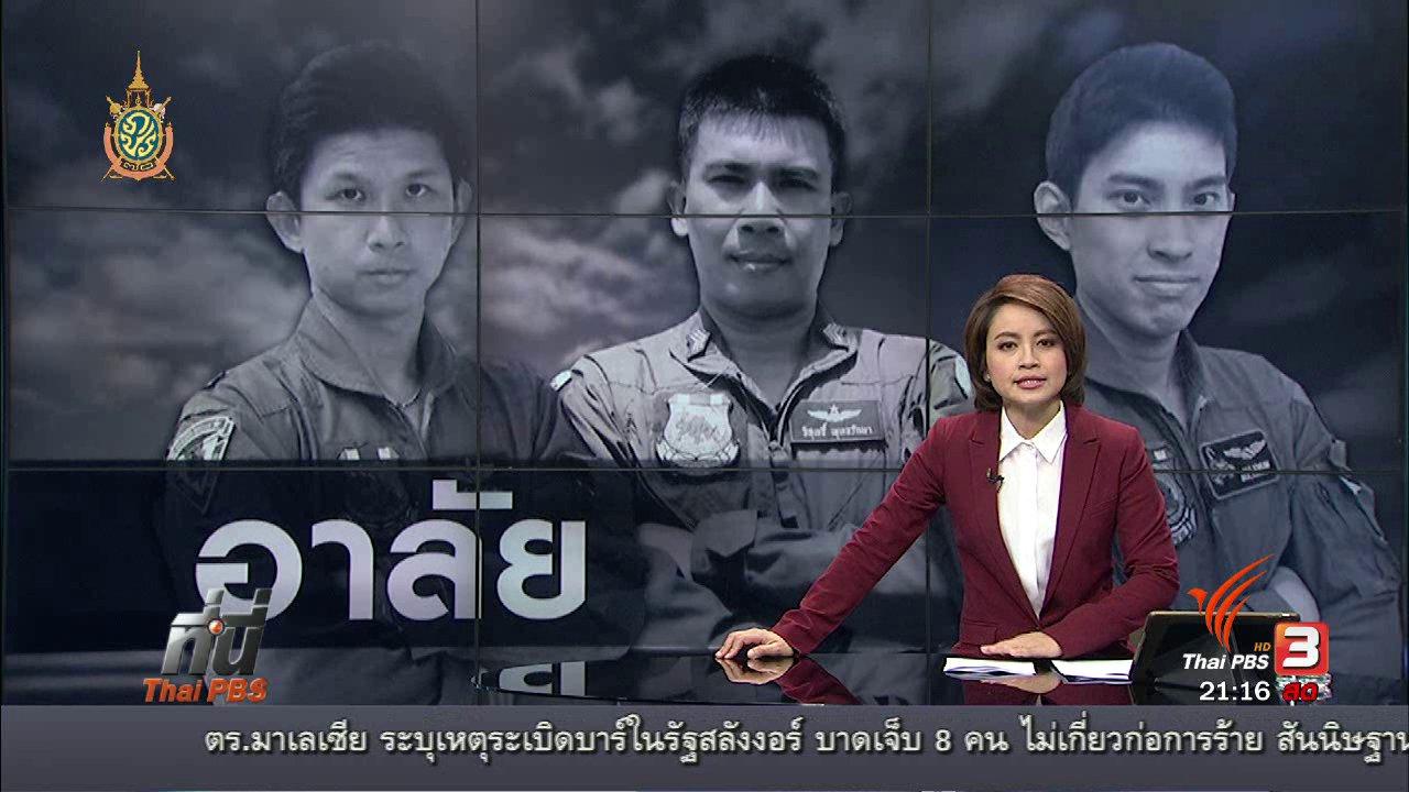 ที่นี่ Thai PBS - ที่นี่ Thai PBS : ลำเลียงร่างนักบินและช่างเครื่องเฮลิคอปเตอร์ตก เข้ากรุงเทพ
