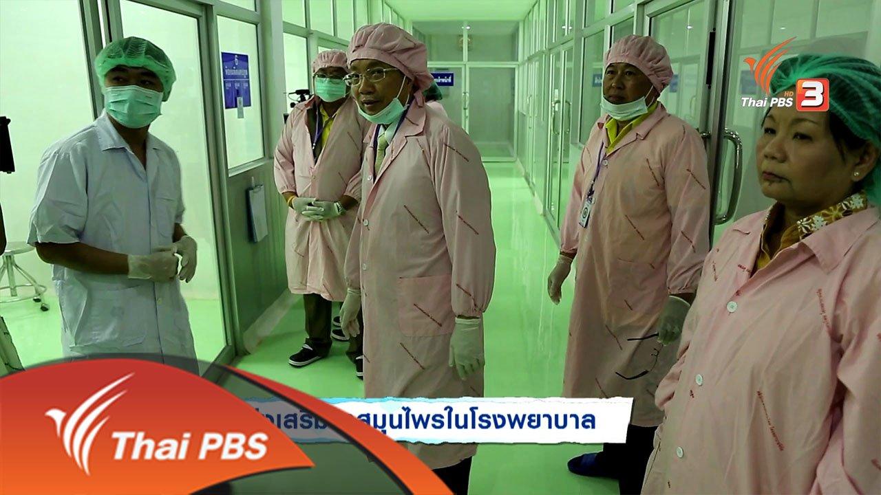 คนสู้โรค - คนสู้โรค : กรมวิทย์ฯส่งเสริมยาสมุนไพรในโรงพยาบาล