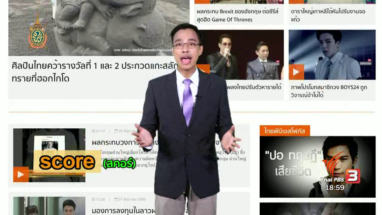 ข่าวค่ำ มิติใหม่ทั่วไทย - ภาษาหน้าจอ : SCORE (27 มิ.ย. 59)