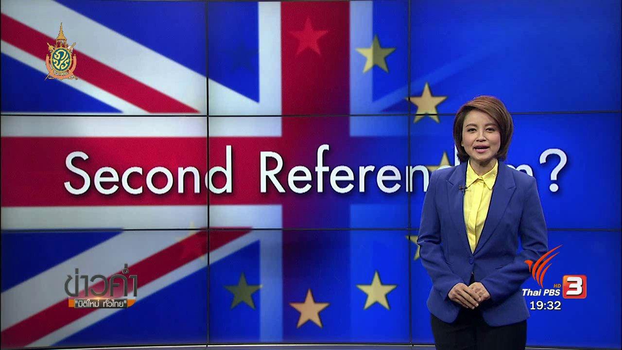 ข่าวค่ำ มิติใหม่ทั่วไทย - วิเคราะห์สถานการณ์ต่างประเทศ : Second Reference