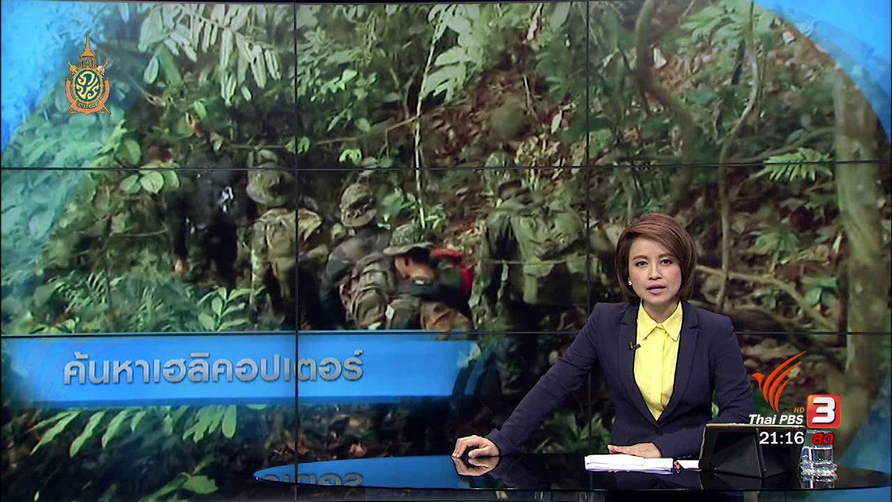 ที่นี่ Thai PBS - ที่นี่ Thai PBS : เพิ่มชุดเดินเท้า ค้นหาเฮลิคอปเตอร์สูญหาย