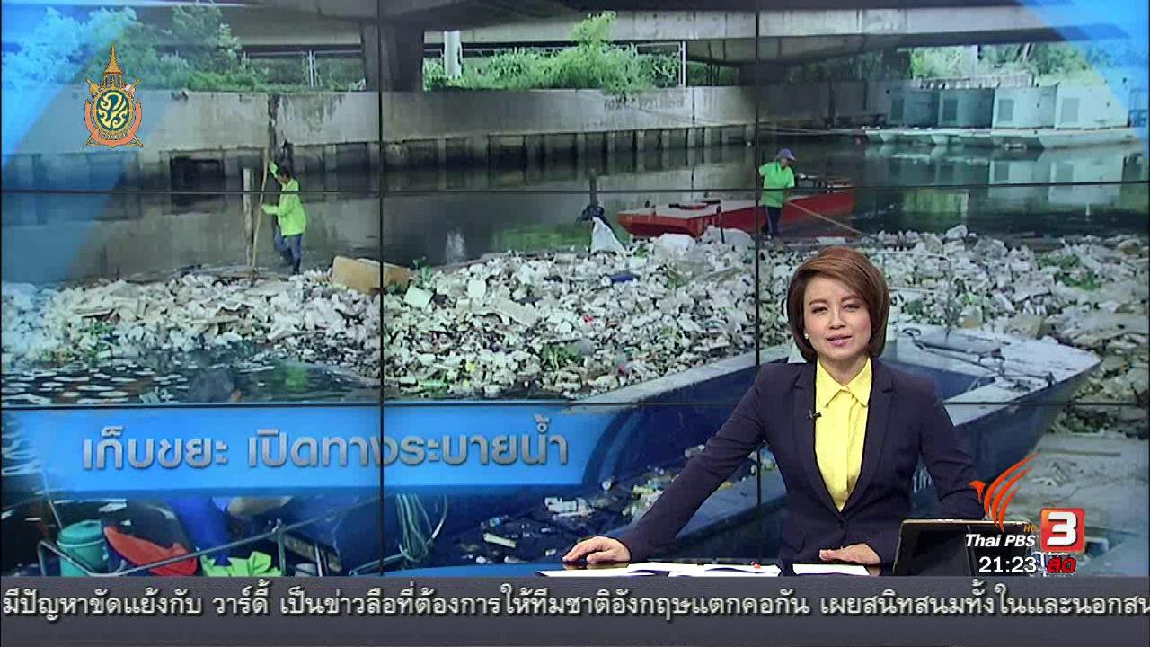 ที่นี่ Thai PBS - ที่นี่ Thai PBS : เก็บขยะคลองลาดพร้าว ระบายน้ำลงอุโมงค์พระราม9