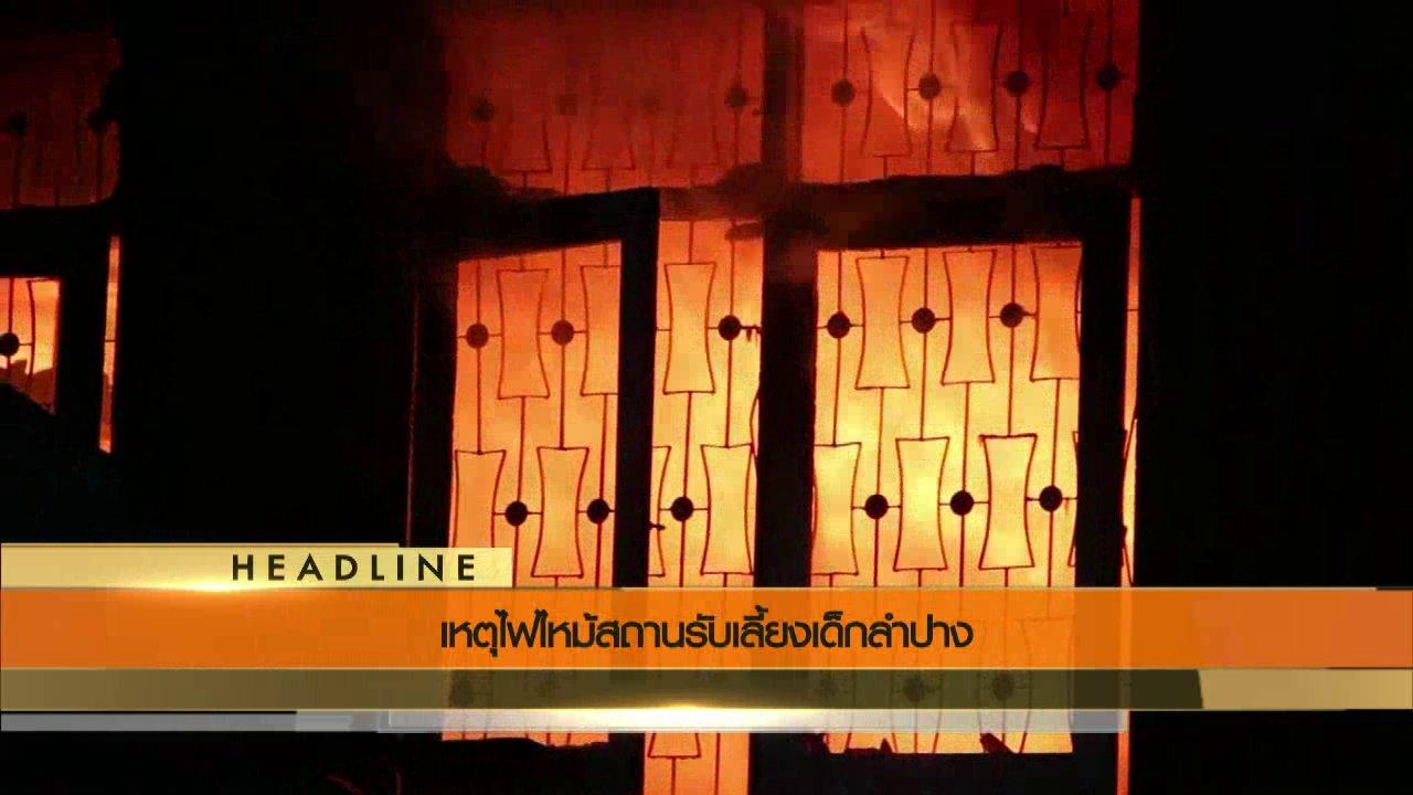 วันใหม่  ไทยพีบีเอส - ประเด็นข่าว (29 มิ.ย. 59)