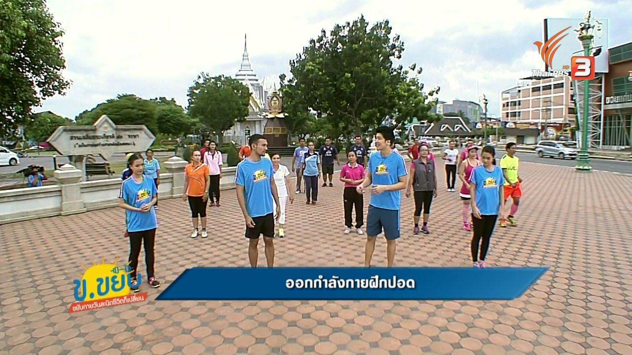 ข.ขยับ - ออกกำลังกายฝึกปอด