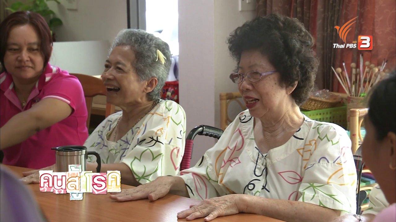 คนสู้โรค - คนสู้โรค : ดูแลผู้สูงอายุให้สุขกายสุขใจ