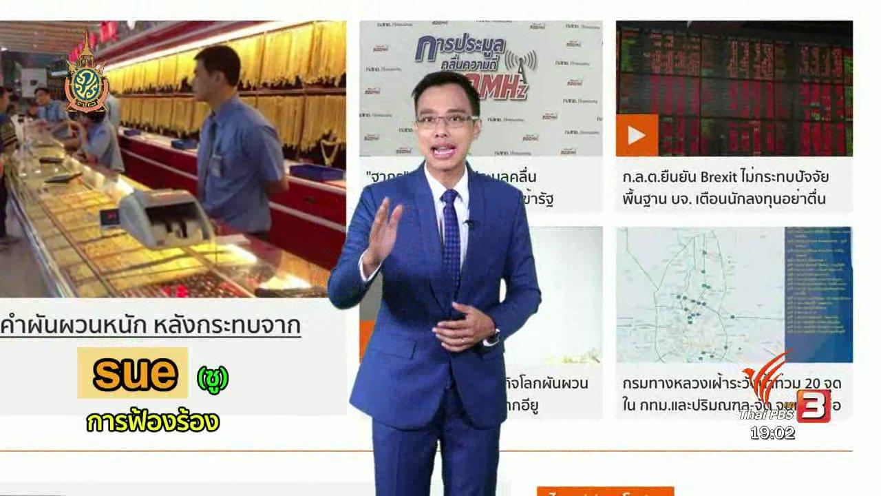 ข่าวค่ำ มิติใหม่ทั่วไทย - ภาษาหน้าจอ : SUE