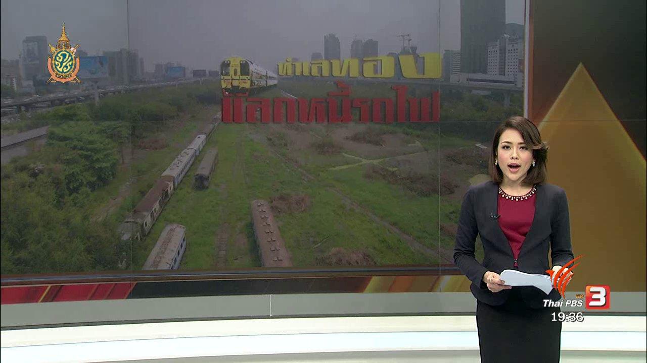 พลิกปมข่าว - ทำเลทอง แลกหนี้รถไฟ