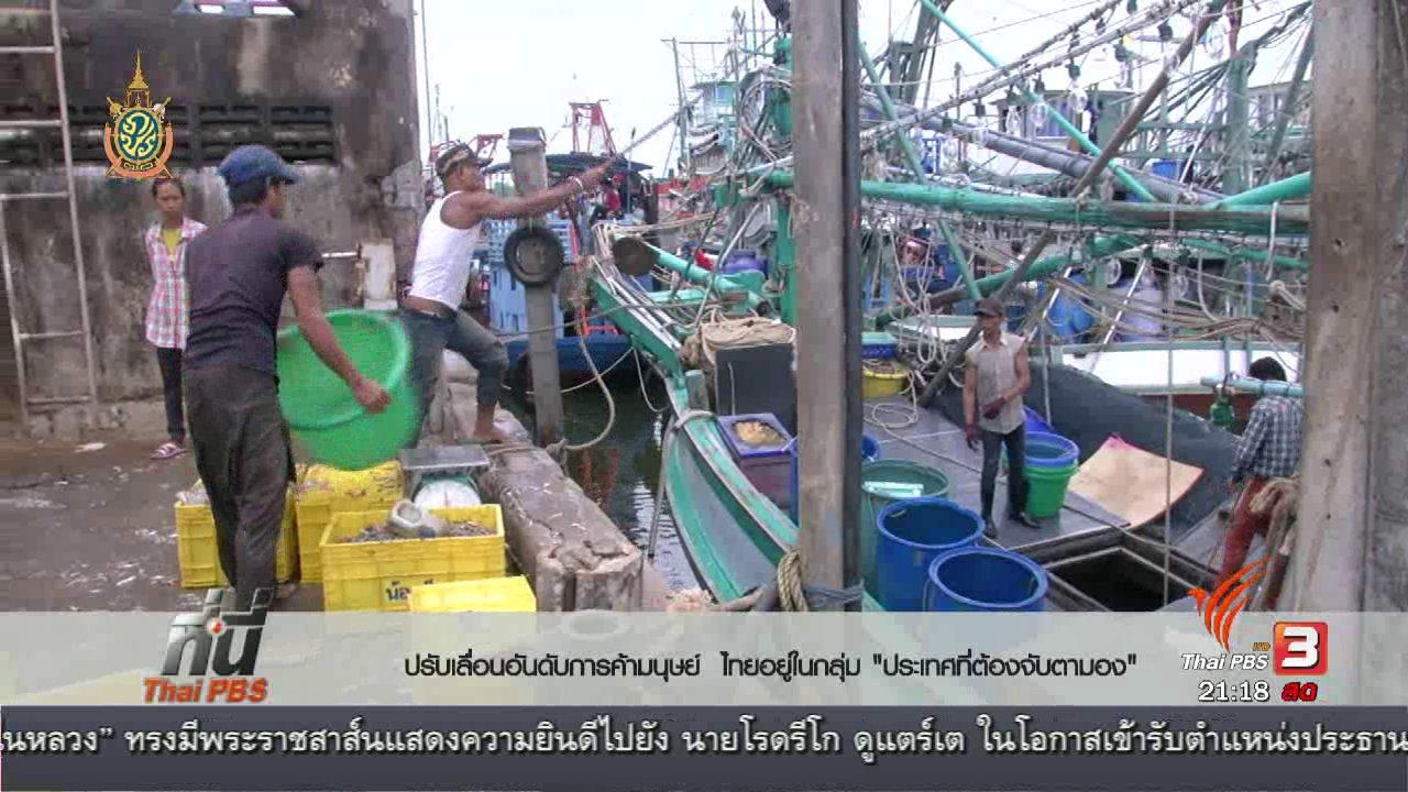 ที่นี่ Thai PBS - ที่นี่ Thai PBS : ไทยลุ้นผลการจัด อันดับต่ำสุดแก้ปัญหาค้ามนุษย์