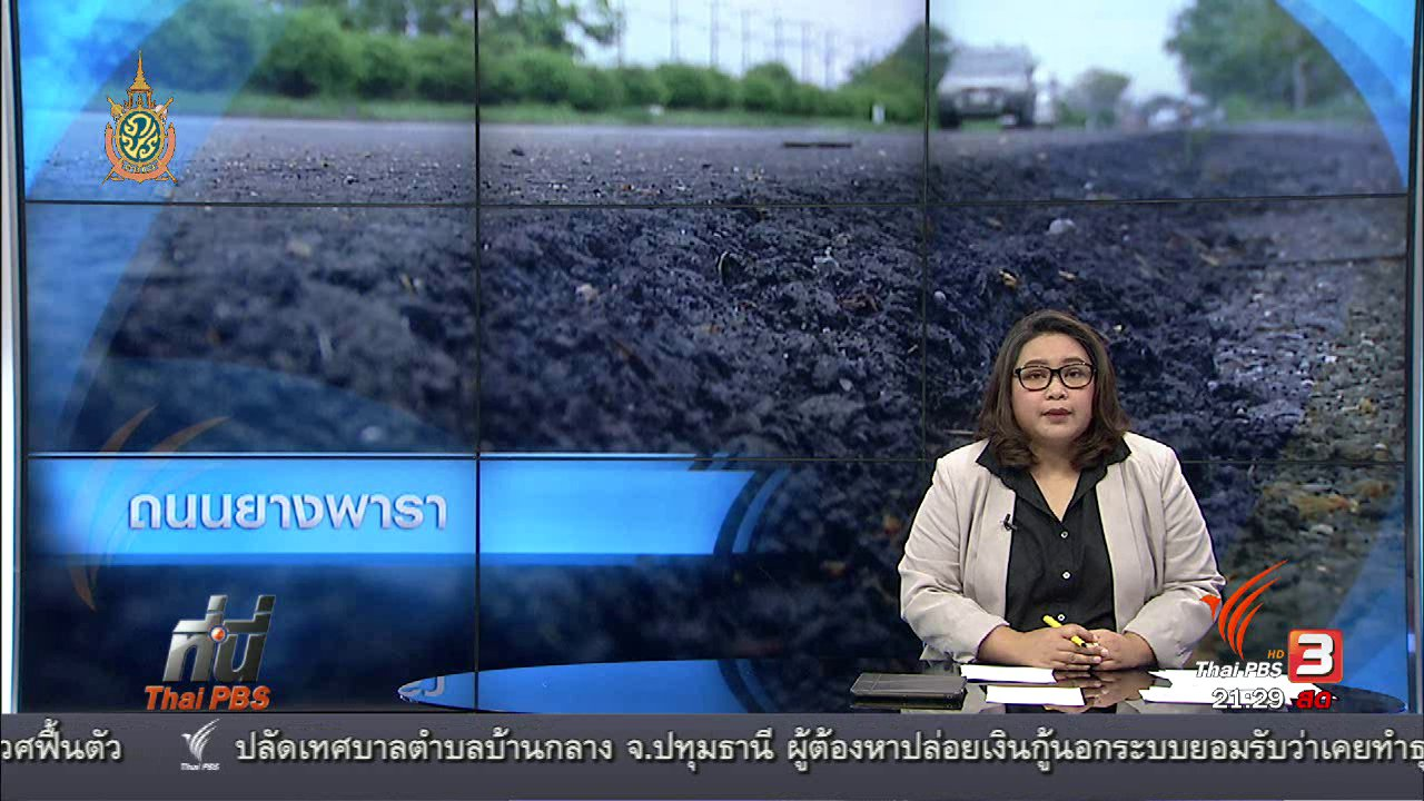 ที่นี่ Thai PBS - ที่นี่ Thai PBS : จุดเด่นจุดด้อย ใช้ยางพาราสร้างถนน