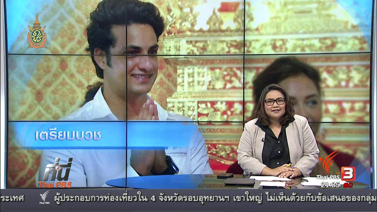 """ที่นี่ Thai PBS - ที่นี่ Thai PBS : """"พระเอก"""" พระพุทธเจ้ามหาศาสดาโลก เตรียมบวช"""