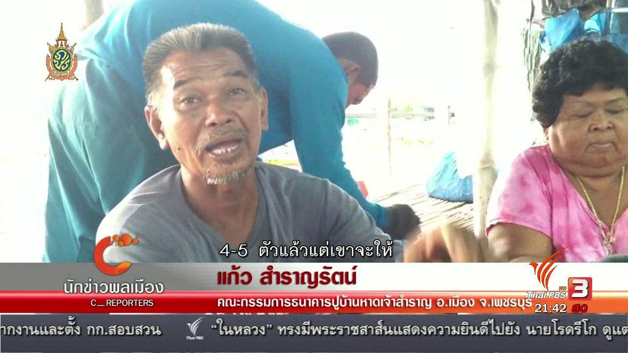 ที่นี่ Thai PBS - นักข่าวพลเมือง : ธนาคารปูบ้านหาดเจ้าสำราญ อ.เมือง จ.เพชรบุรี