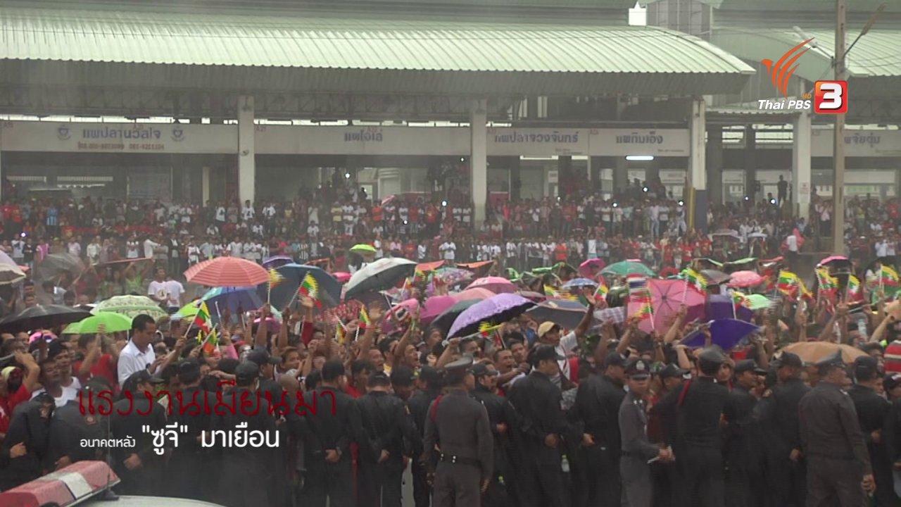 """เสียงประชาชน เปลี่ยนประเทศไทย - แรงงานเมียนมา: อนาคตหลัง """"ซูจี"""" มาเยือน"""