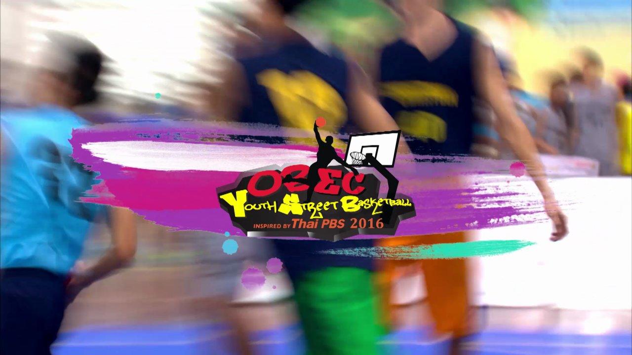 OBEC Youth Street Basketball 2016 Inspired by Thai PBS - OBEC Youth Street Basketball 2016 Inspired by Thai PBS สนามที่ 1 : รอบชิงแชมป์ภาคตะวันออกเฉียงเหนือ
