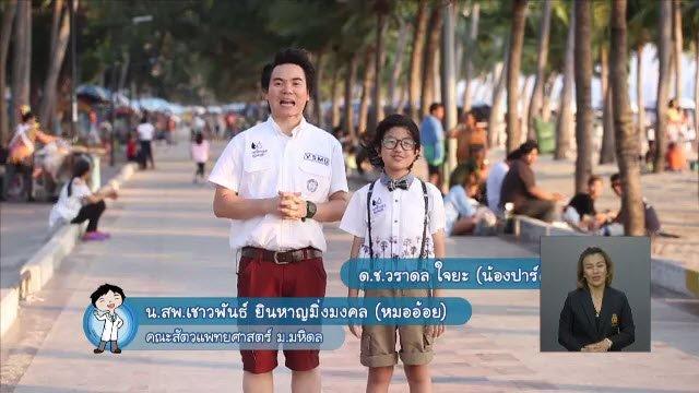 เปิดบ้าน Thai PBS - การปรับผังรายการไตรมาสที่ 3 ปี 2559