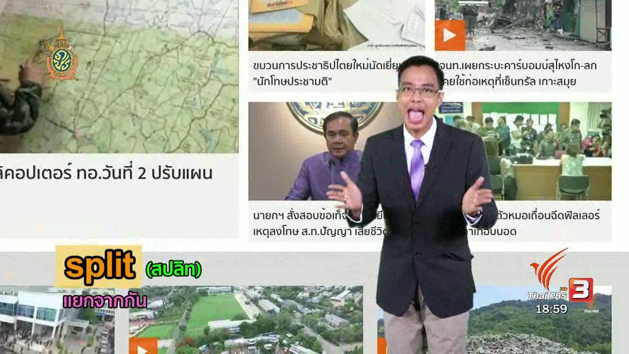ข่าวค่ำ มิติใหม่ทั่วไทย - ภาษาหน้าจอ : Split