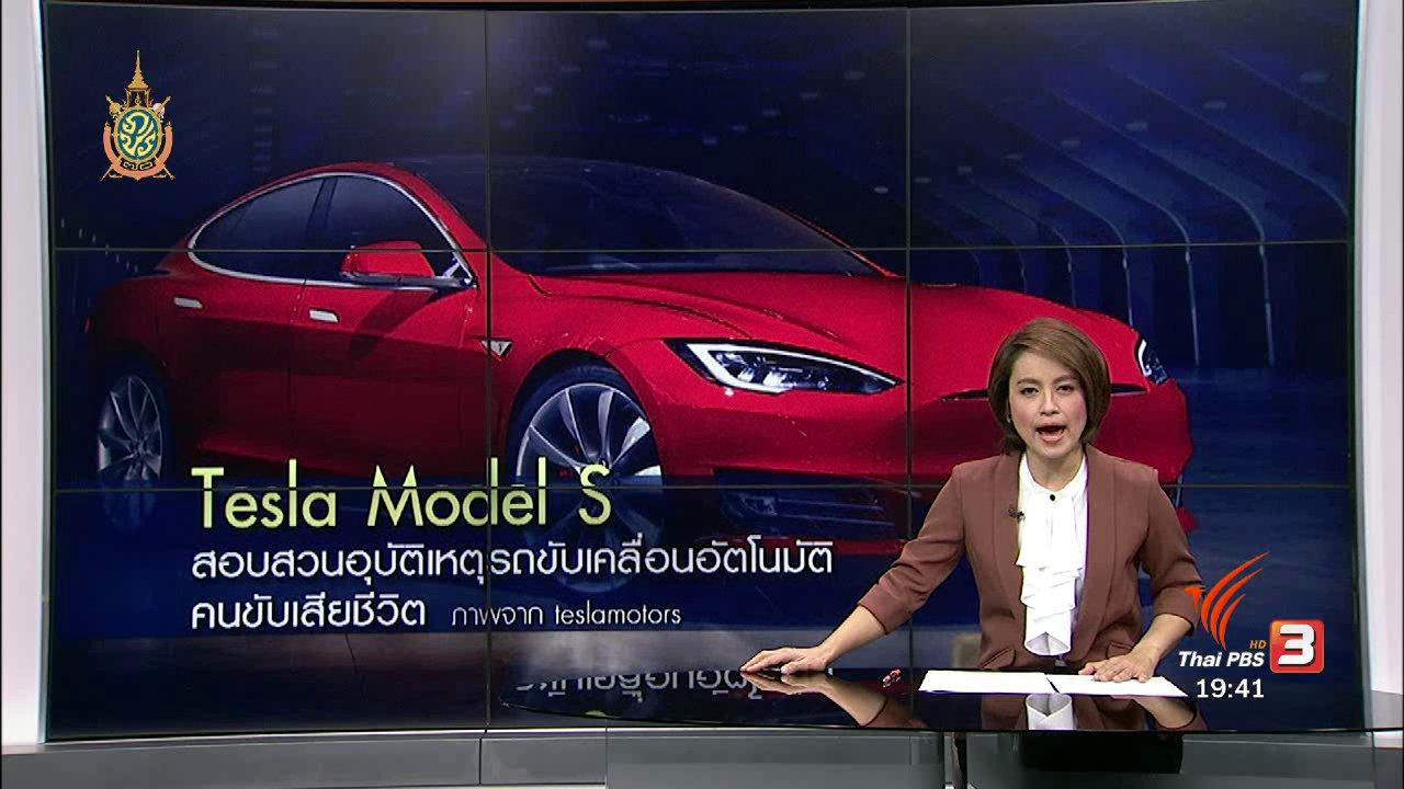 ข่าวค่ำ มิติใหม่ทั่วไทย - วิเคราะห์สถานการณ์ต่างประเทศ : สอบสวนอุบัติเหตุรถขับเคลื่อนอัตโนมัติคนขับเสียชีวิต