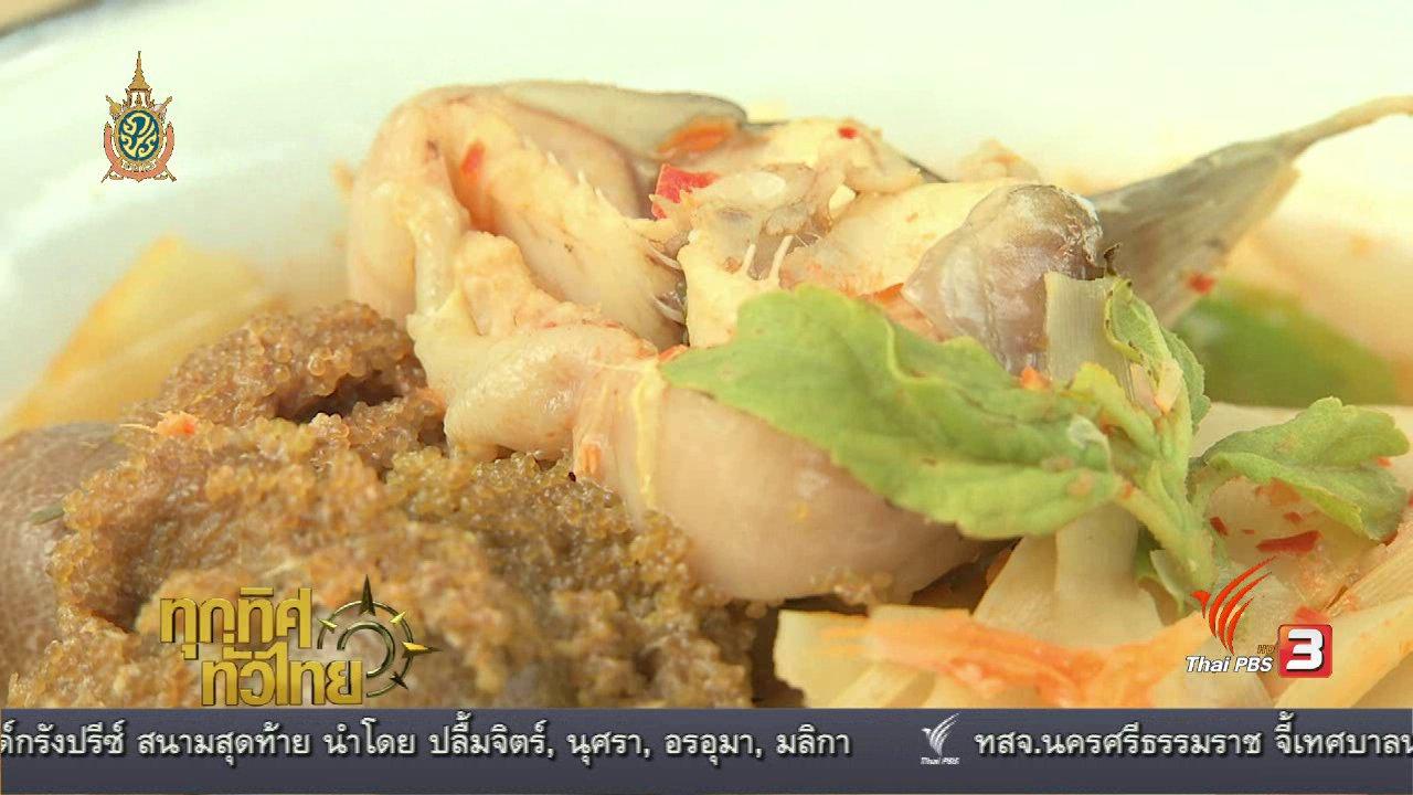 ทุกทิศทั่วไทย - ประเด็นข่าว (29 มิ.ย. 59)