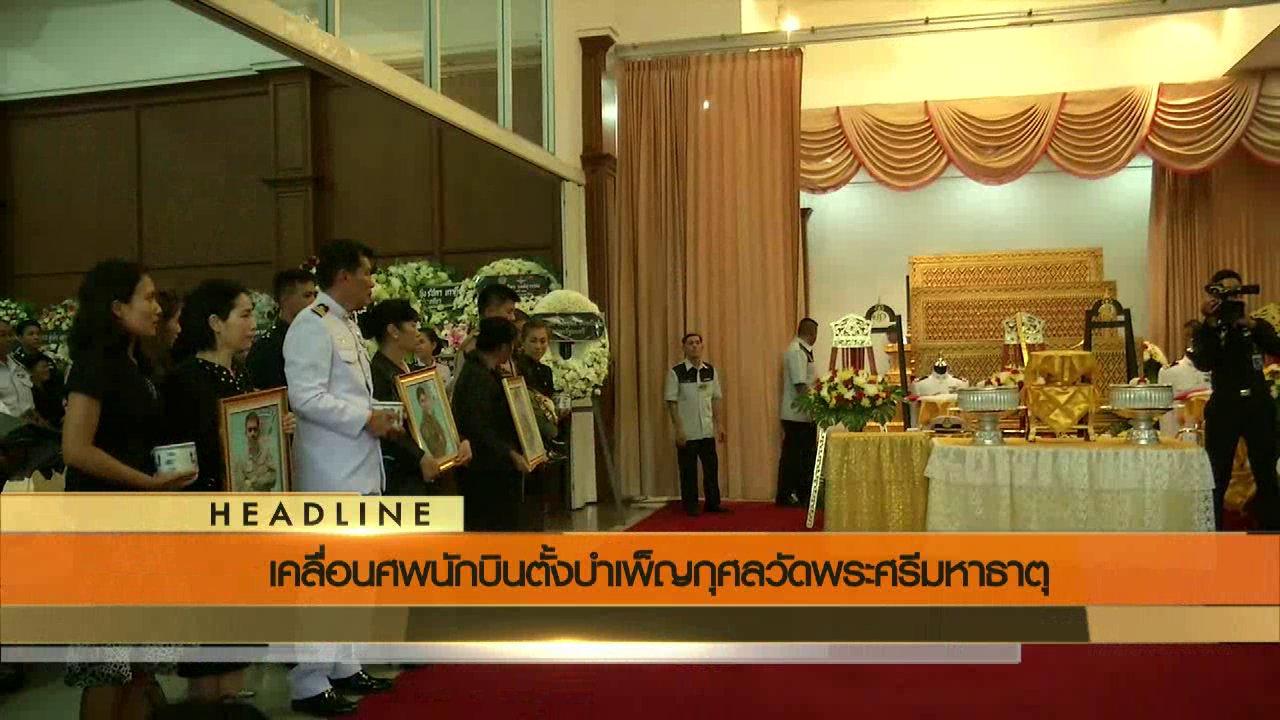 ข่าวค่ำ มิติใหม่ทั่วไทย - ประเด็นข่าว (29 มิ.ย. 59)