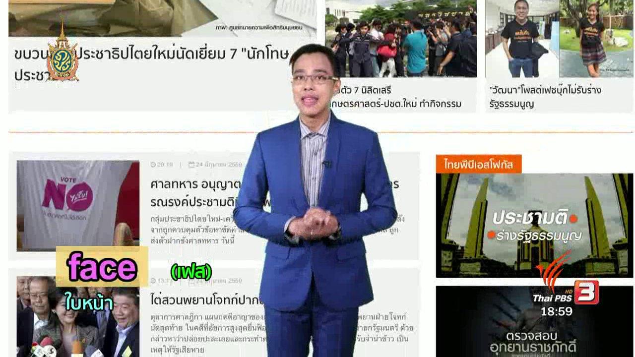 ข่าวค่ำ มิติใหม่ทั่วไทย - ภาษาหน้าจอ : Face