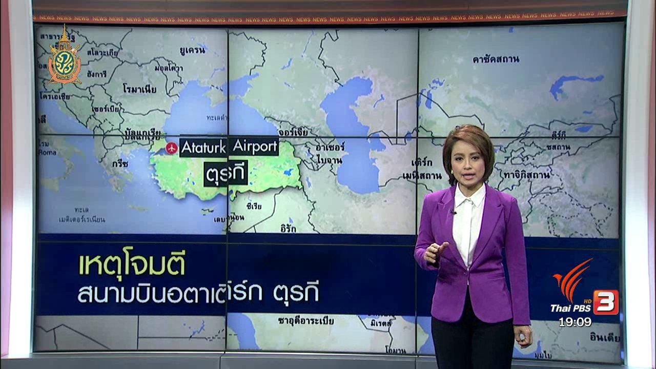 ข่าวค่ำ มิติใหม่ทั่วไทย - วิเคราะห์สถานการณ์ต่างประเทศ : เหตุโจมตี สนามบินอตาเติร์ก ตุรกี
