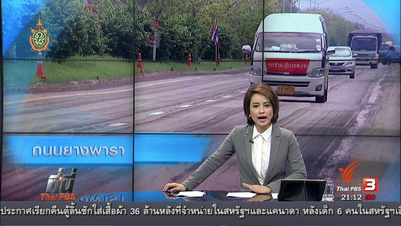 ที่นี่ Thai PBS - ที่นี่ Thai PBS : สำรวจถนนผสมยางพารา เกิดอุบัติเหตุบ่อย