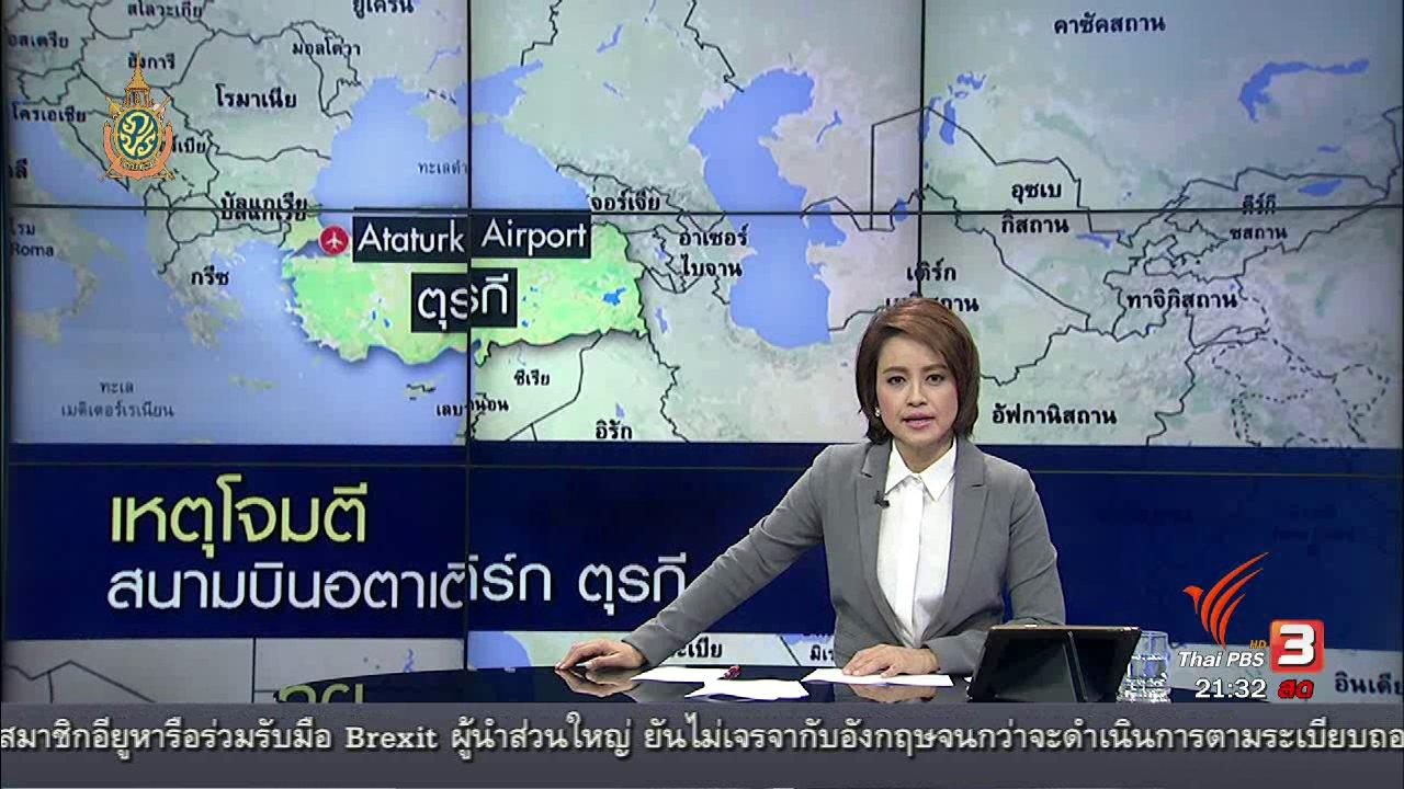 ที่นี่ Thai PBS - ที่นี่ Thai PBS : ระเบิดฆ่าตัวตาย สนามบินตุรกี