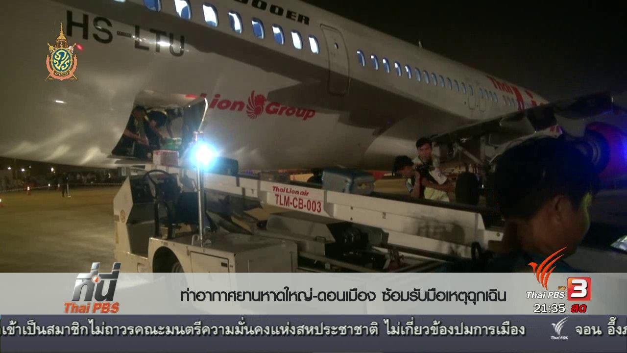 ที่นี่ Thai PBS - ที่นี่ Thai PBS : สนามบินซ้อมรับมือถูกขู่วางระเบิด