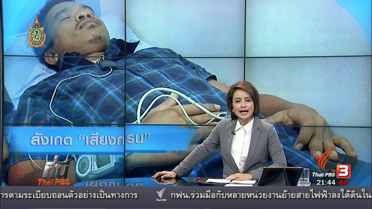 """ที่นี่ Thai PBS - ที่นี่ Thai PBS : สังเกต """"เสียงกรน"""" สัญญาณบอกสมองขาดออกซิเจน"""