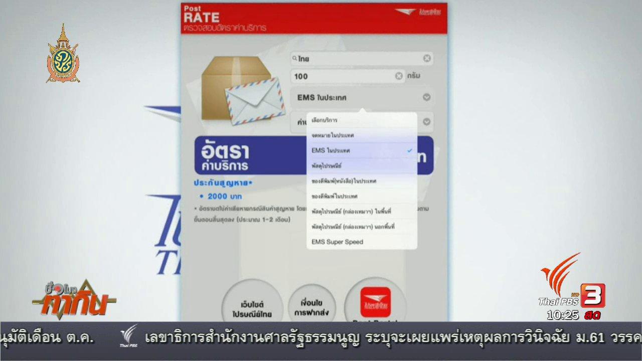 ชั่วโมงทำกิน - Social Biz : ไปรษณีย์ไทยเดินหน้าพัฒนาแอปพลิเคชั่น