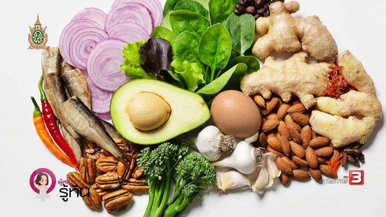 ผู้หญิงรู้ทัน - ผู้หญิงรู้ทัน : การกินเพื่อป้องกันโรคอัลไซเมอร์