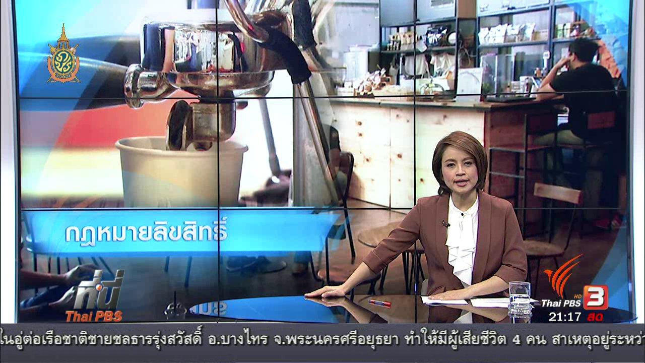ที่นี่ Thai PBS - ที่นี่ Thai PBS : เลือกเปิดเพลงอนุญาตเผยแพร่ เสี่ยงละเมิดลิขสิทธิ์