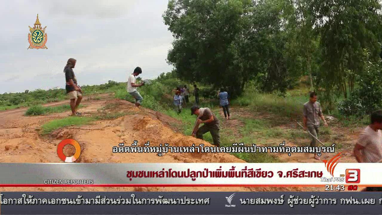 ที่นี่ Thai PBS - นักข่าวพลเมือง : ชุมชนเหล่าโดนปลูกป่าเพิ่มพื้นที่สีเขียว จ.ศรีสะเกษ