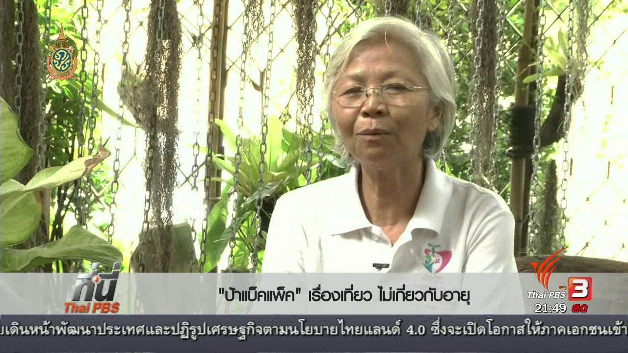 """ที่นี่ Thai PBS - Social Talk : """"ป้าแบ็คแพ็ค"""" เรื่องเที่ยว ไม่เกี่ยวกับอายุ"""