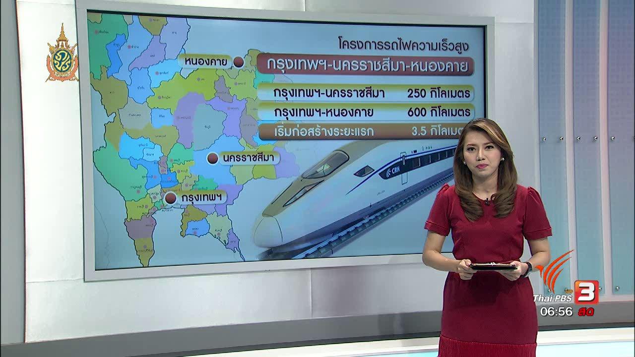 วันใหม่  ไทยพีบีเอส - จับสัญญาณเศรษฐกิจ : โครงการรถไฟความเร็วสูง