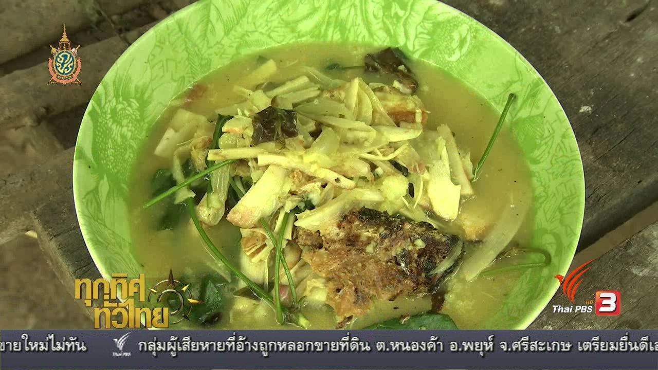 ทุกทิศทั่วไทย - วิถีทั่วไทย : หน่อหวาย