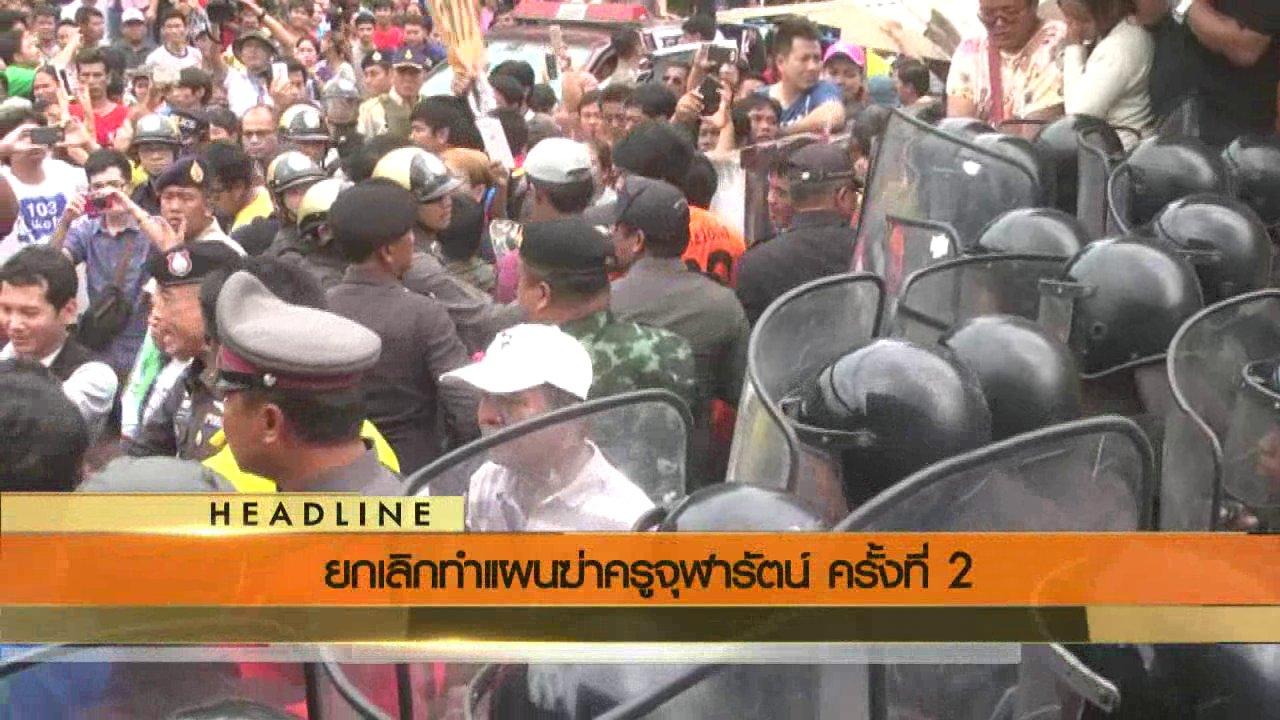 ข่าวค่ำ มิติใหม่ทั่วไทย - ประเด็นข่าว (4 ก.ค. 59)