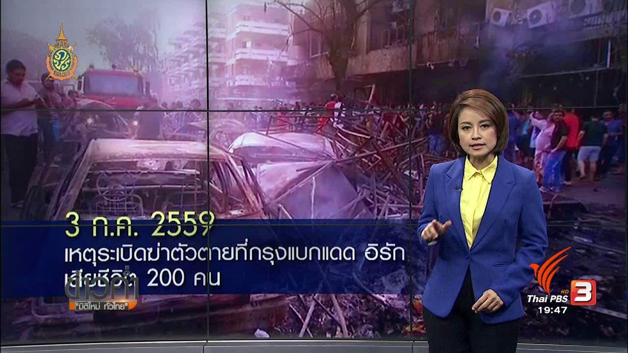 ข่าวค่ำ มิติใหม่ทั่วไทย - วิเคราะห์สถานการณ์ต่างประเทศ : เหตุระเบิดฆ่าตัวตายที่กรุงแบกแดด อิรัก