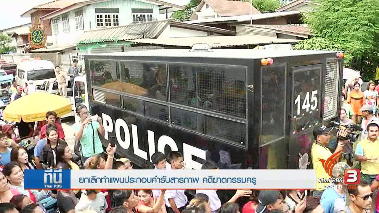 ที่นี่ Thai PBS - ที่นี่ Thai PBS :  ยกเลิกทำแผนประกอบคำรับสารภาพ คดีฆาตกรรมครู
