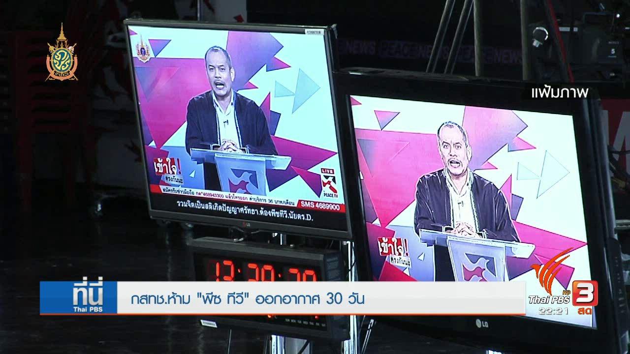 """ที่นี่ Thai PBS - ที่นี่ Thai PBS :  สั่งปิด """"พีชทีวี"""" 30 วัน"""