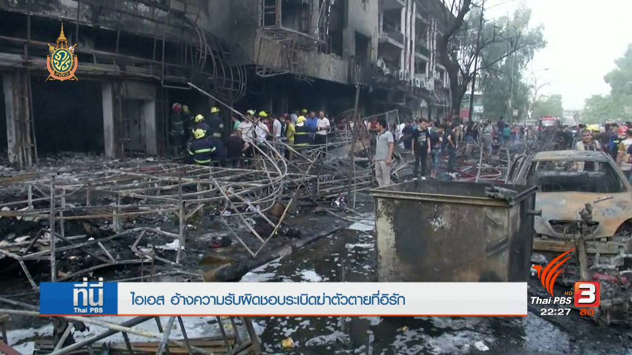 ที่นี่ Thai PBS - ที่นี่ Thai PBS : ระเบิดฆ่าตัวตายที่อิรัก ไอเอสอ้างความรับผิดชอบ
