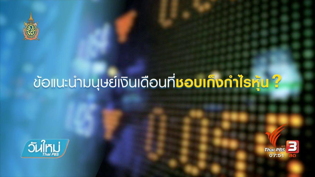 วันใหม่  ไทยพีบีเอส - Happy Money : การลงทุนหุ้น