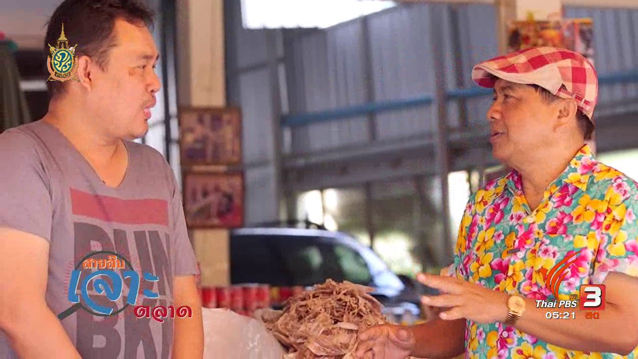 วันใหม่  ไทยพีบีเอส - สายสืบเจาะตลาด : ตลาดท่าฉลอม