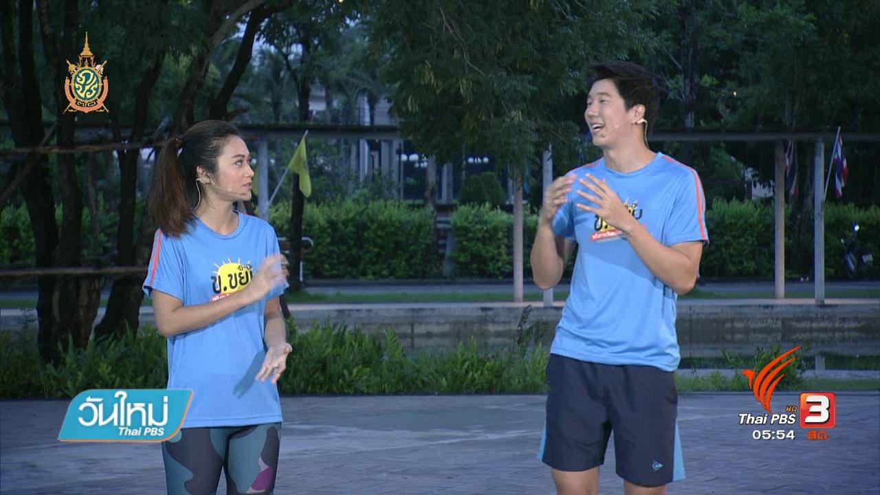 วันใหม่  ไทยพีบีเอส - ข.ขยับ : การออกกำลังกายขณะไม่สบาย