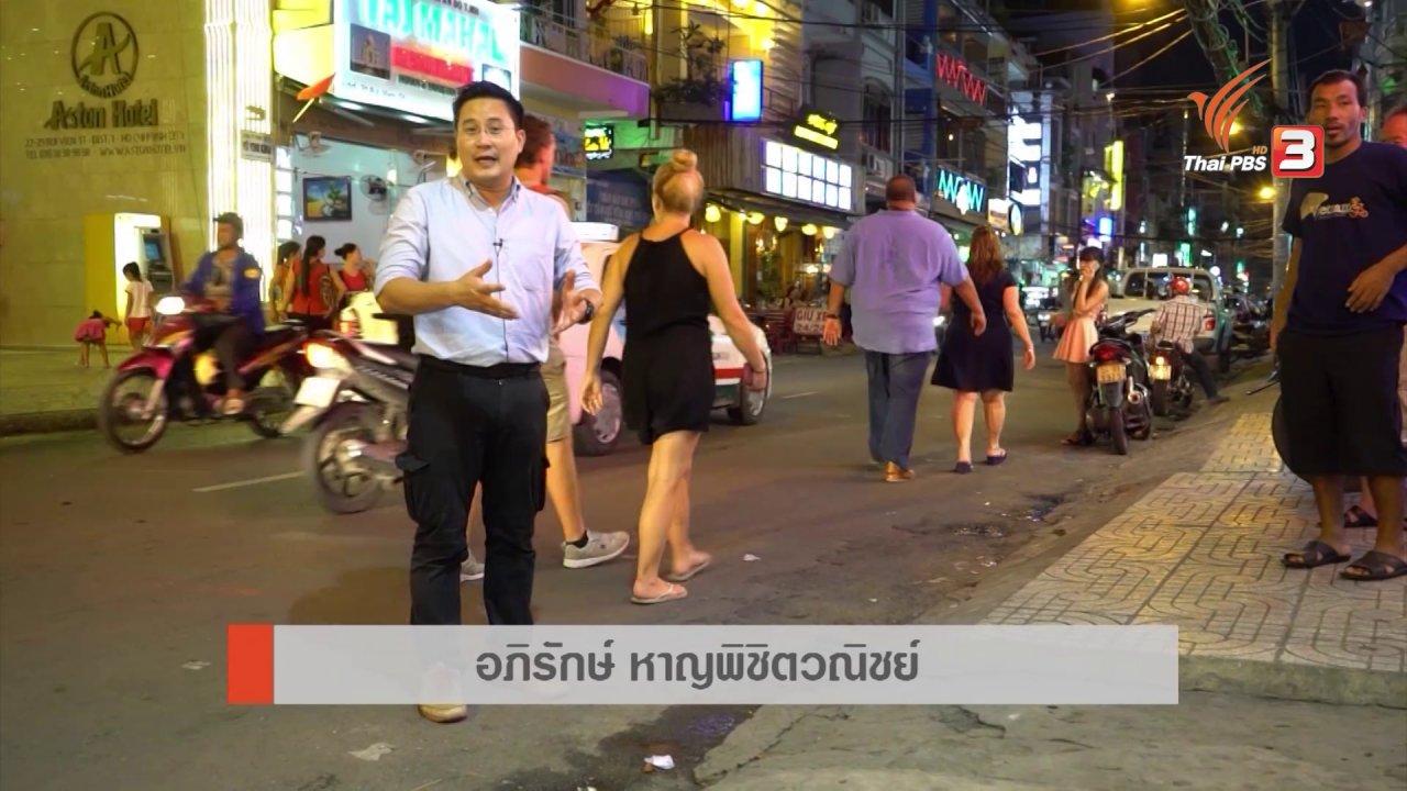 AEC Business Class  รู้ทันเออีซี - ฟามูเหลา , ตลาดเครื่องสำอางในเวียดนาม